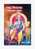 Rashtra Vidhata (Chandragupt Maurya)