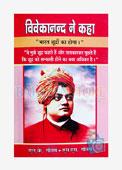 Vivekanand ne Kaha Bharat Shudro ka Hoga
