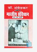 Dr. Ambedkar Aur Bhartiya Sanvidhan