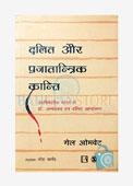 Dalit Aur Prajatantrik Kranti