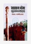 Shasan Vansh : Buddh Dhamm Ka Itihas