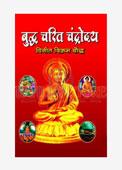 Budh Charit Chandroday (Sachitra Mahakavy)