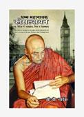 Dhamm Mahanayak Kausalyayan