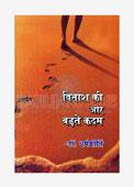 Vinash Ki Or Badte Kadam