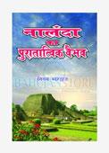 Nalanda Ka Puratatvik Vaibhav