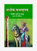 Ashok Kathamratam