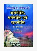 Babasaheb Dr. Ambedkar Ki Arthniti- Dharamniti Evam Rajniti