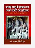 Prachin Bharat Ke Shasak Nag- Unki Utpatti Aur Itihas