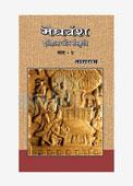 Meghvansh:Ithihas Aur Sanskriti- Part- 2