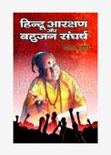 Hindu Arakshan Aur Bahujan Sangharsh
