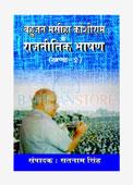 Bahujan Masiha Kanshiram Ke Rajneetik Bhashan (Part-2)