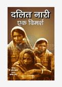 Dalit Naari : Ek Vimarsh