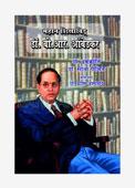 Mahan Shikshavid Darshnid Dr. B.R. Ambedkar