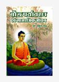 Baudh Paryavaran Aur Samajik Jivan
