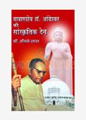 Babasaheb Dr. Ambedkar Ki Sanskratik Den