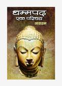 Dhammpada : Ek Parichay
