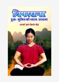 Vipassna Dhukh Mukti Ki Dhyan Sadhna