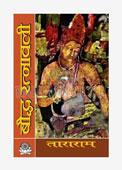 Boddh Ratnavali