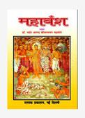 Mahavansh