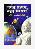 Jagat Satyam Brahm Mithya