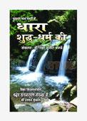 Dhara Shuddh Dharam Ki