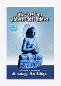 Baudh Dharm Ka Itihas Aur Sahitya
