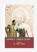 Babasaheb Dr. Ambedkar Ke Dhamm Pravachan