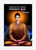 Samanta Ke Agradut Bhagwan Buddh