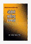 Obc Sahitya Vimarsh