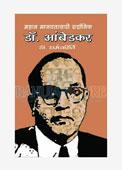 Mahan Manavtavadi Darshnik Dr. Ambedkar