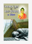 Bhagwan Budh Or Madhy Nishedh