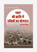 1857 Ki Kranti Mein Daliton Ka Yogdan