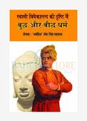 Swami Vivekanand Ki Drashti Mein Budh Aur Baudh Dharm