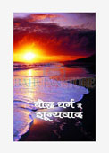 Bauddh Dharam Mein Shunyvad