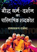 Bauddh Dharam Dharshan Ka Paribhasik Shabd Kosh