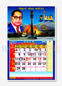 Siddharth Gautam Calendar 2019