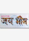 Jai Bhim Special Envelope (10 Pcs)