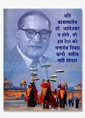 Babasaheb Big Poster 17X22 Inches