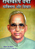 Ram Swaroop Verma Vyaktitv Or Vichar