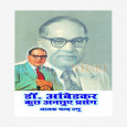 Dr. Ambedkar : Kuchh Anchhuye Prasang