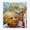 Main Apne Desh me Bahujano ka Raj Dekhna Chahta Hoon