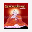 Ashvghosh Kalin Bharat