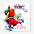 Chini Bodh Yatri Fahiyan Ki Bharat Yatra
