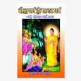 Bauddh Dhamma Hi Manav Dhamma