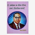 Dr. Ambedkar ka Jivan Parichay Sangarsh, Atihaasik…