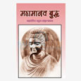 Mahamanav Buddh