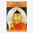 Kya Baudhh Dharm Hindu Dharm ka Ang hain