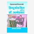 Hindu Code Bill Aur Dr, Ambedkar
