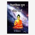 Vaigyanik Yug or Bauddh Dharma