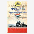 Chamar Regiment or Anushit Jatio ki Sena me Bhagidaari